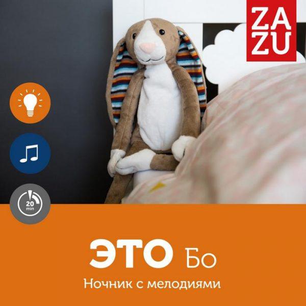 ZAZU Ночник с успокаивающими мелодиями Кролик Бо