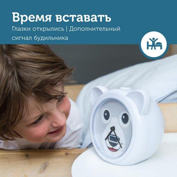 ZAZU Часы-будильник для тренировки сна Медвежонок Бобби