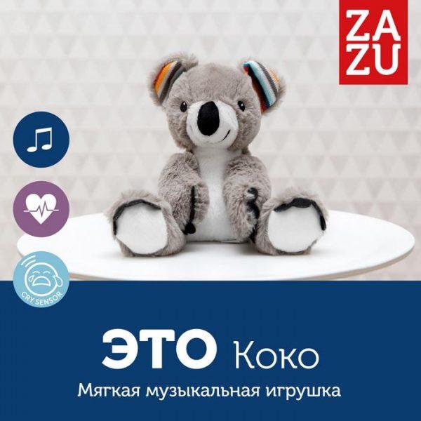 ZAZU Музыкальная мягкая игрушка-комфортер Коко