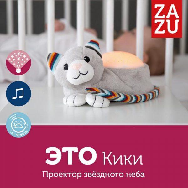 Проектор звёздного неба ZAZU  котёнок Кики