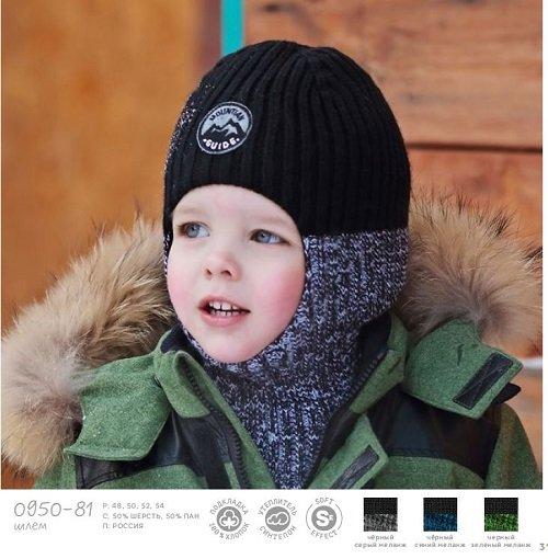 Шапка-шлем Artel 0950-81 серый