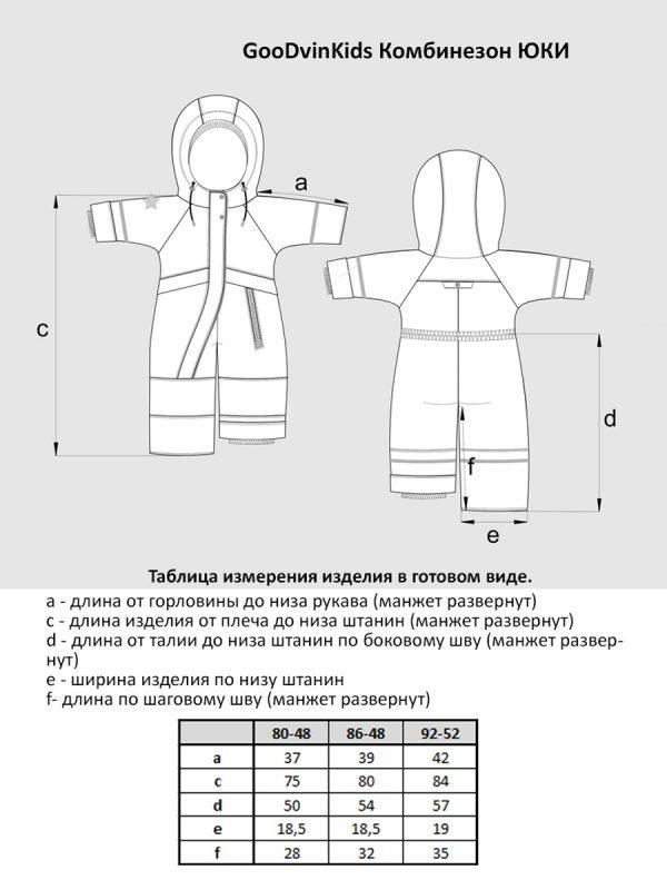 Зимний комбинезон GooDvinKids 80-92 Юки синий