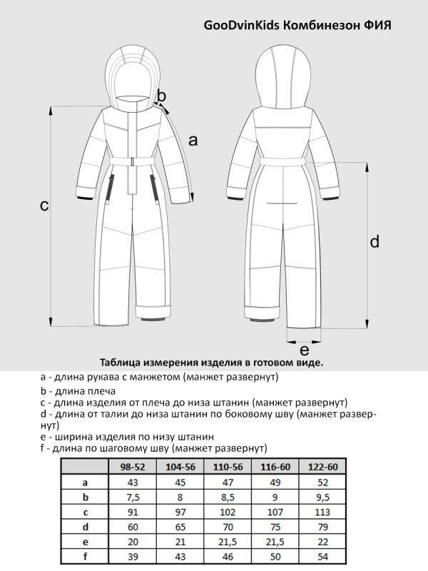 Зимний комбинезон GooDvinKids 104-122 Фия пепел