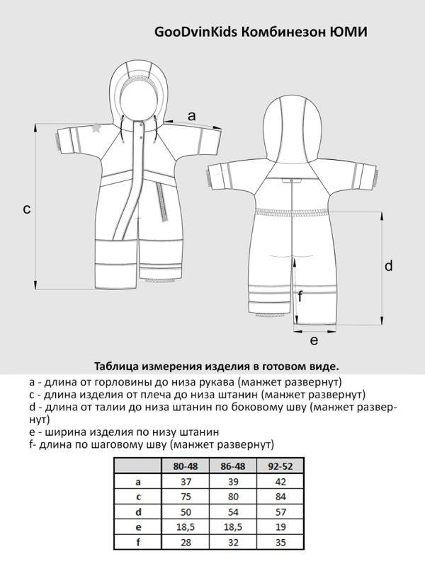Зимний комбинезон GooDvinKids 80-92 Юми лайм