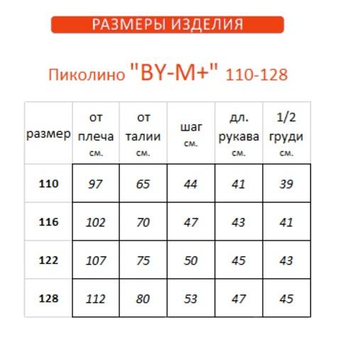 Зимний комбинезон PIKOLINO BY-M+L тифани 86-128
