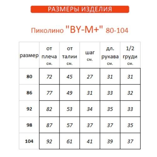 Зимний комбинезон PIKOLINO BY-M+L фиолетовый 86-128