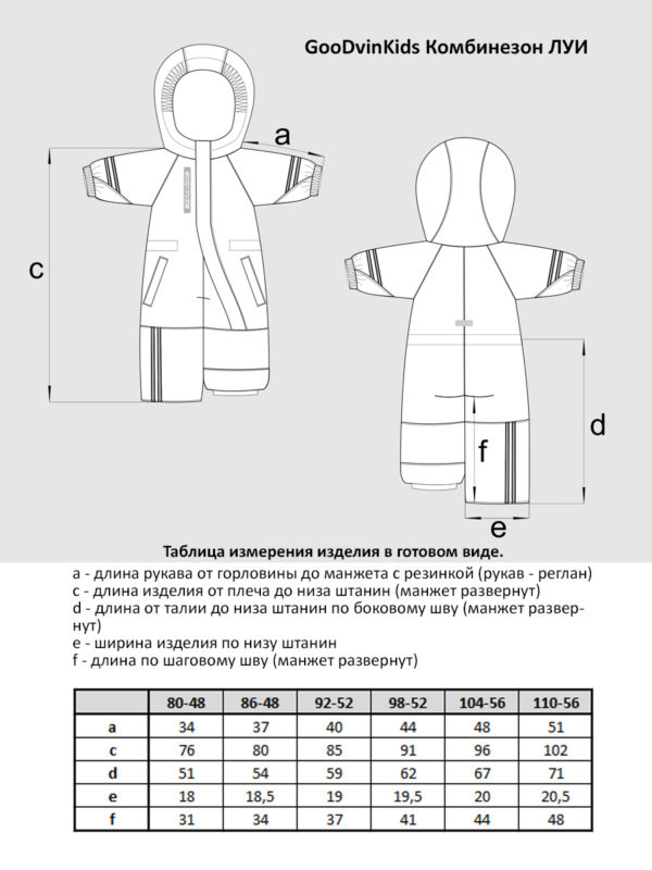 Демисезонный комбинезон GooDvinKids 86-110 Луи море
