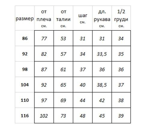 Зимний комбинезон Егорка Даймонд 86-122 неон розовый